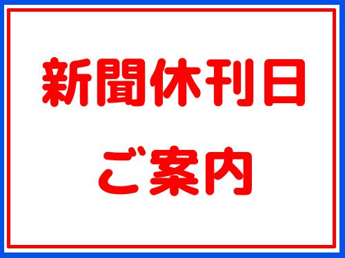 新聞休刊日